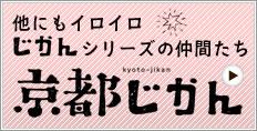 京都じかん